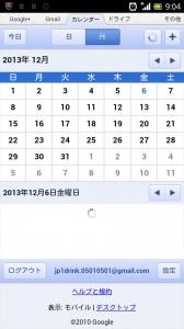 Screenshot_2013-12-30-09-04-08_R